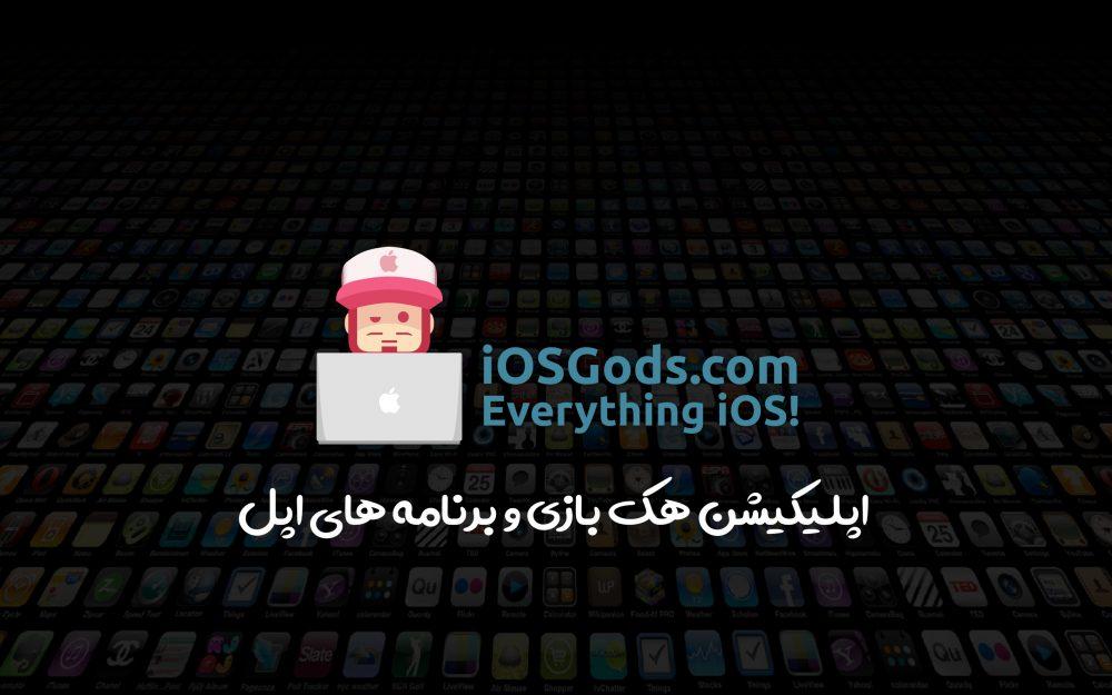 هک بازی و اپلیکیشن های iOS