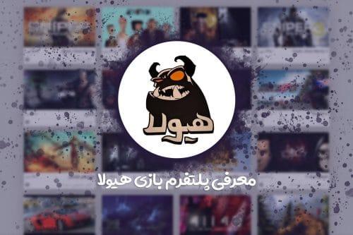 هیولا | پلتفرم بازی ایرانی