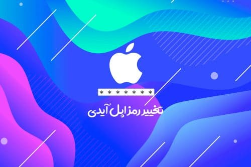 تغییر رمز اپل آیدی